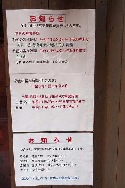東大 札幌すすきのラーメン館_09