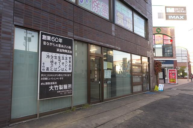 大竹製麺所 生ラーメン&冷麦_01