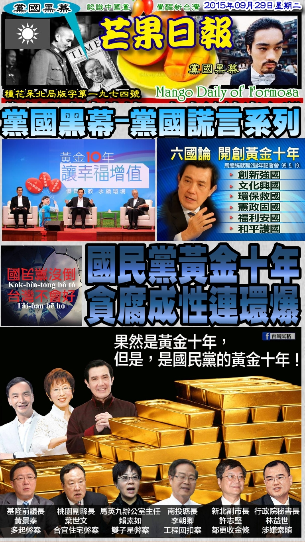 150929芒果日報--黨國黑幕--國民黨黃金十年,貪腐成性連環爆