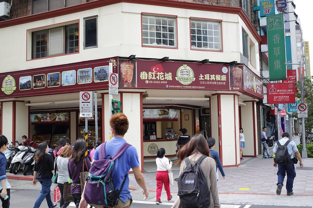 20151028中山-番紅花土耳其餐廳 (1)