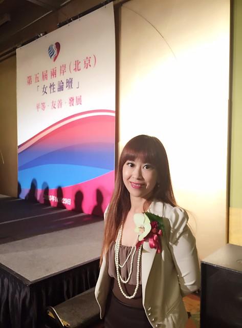 第五屆兩岸女性論壇