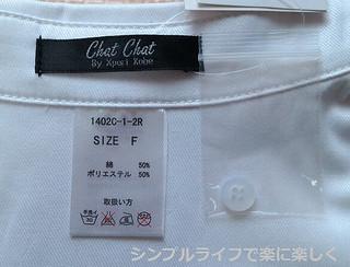 付け襟、素材表示とボタン