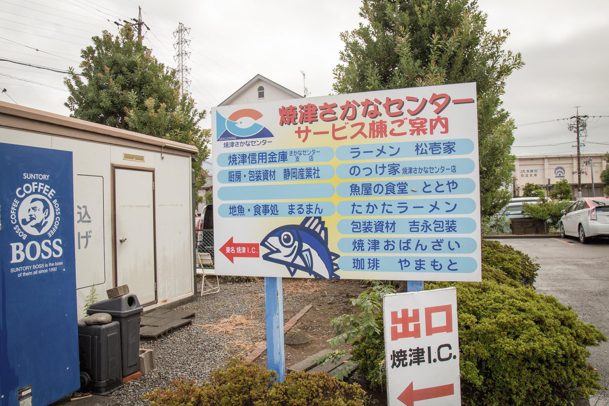2014-09-25 焼津・大井川キャンプ 003