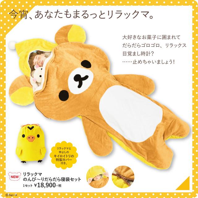 絕對睡的超舒服,慵懶一整天!超巨型的「拉拉熊睡袋」~
