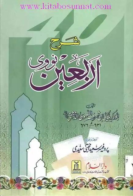 title-page-sharah-arbaeen-e-navavi