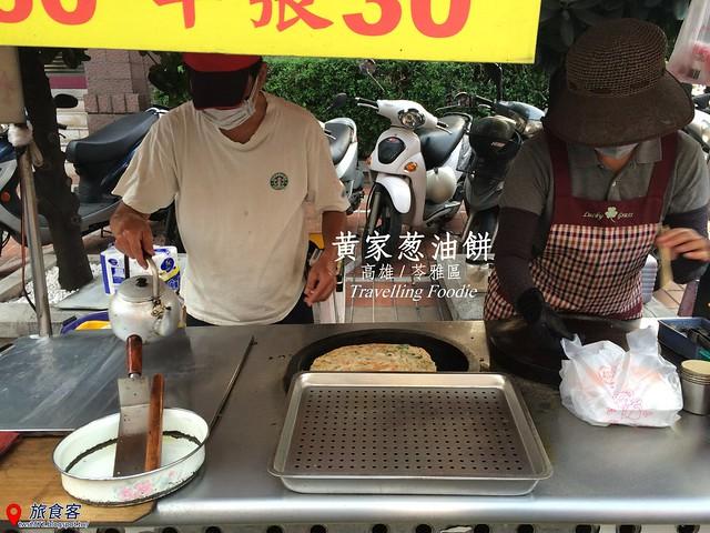 高雄黃家蔥油餅_008