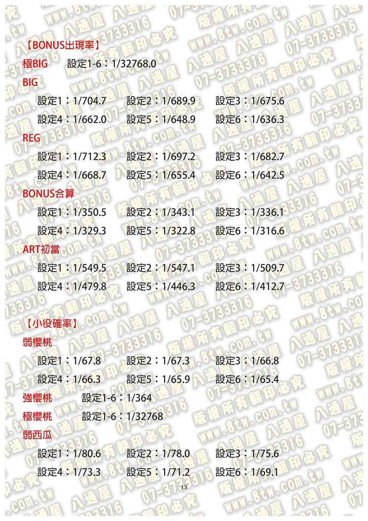 S0300花之慶次 戰極傾奇者之宴 中文版攻略_Page_14