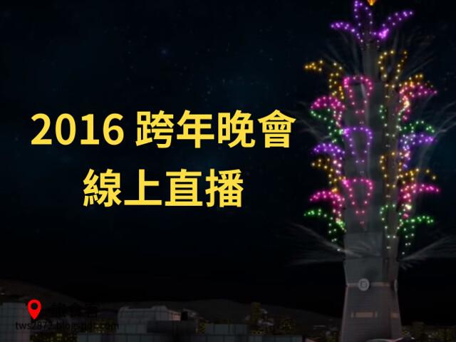 跨年晚會2016