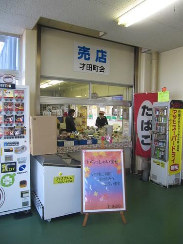 金沢競馬場の才田町会売店