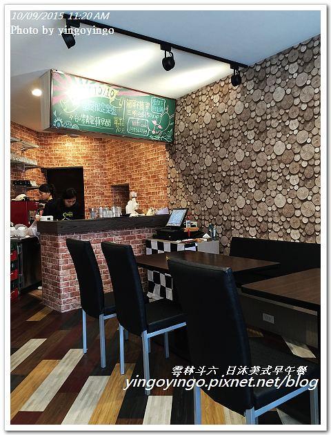 20151009雲林斗六_日沐美式早午餐IMG_5236