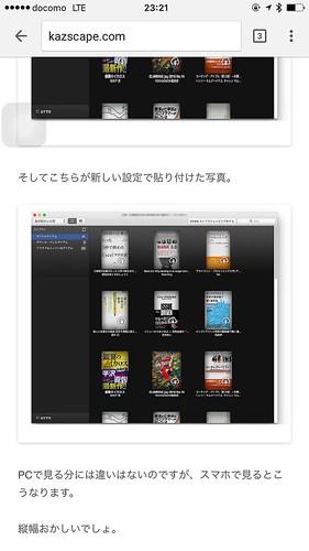 marsedit-image-height-iphone-2
