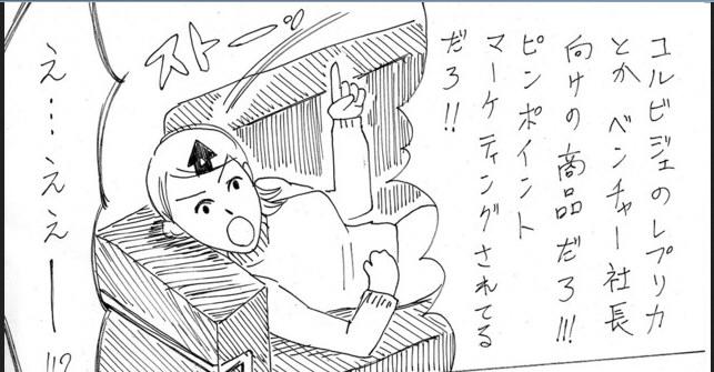 『おしゃ家ソムリエおしゃ子!(1)』のひとコマより