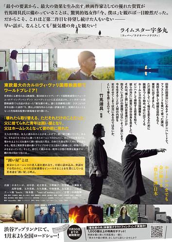 映画『蜃気楼の舟』チラシビジュアル/裏