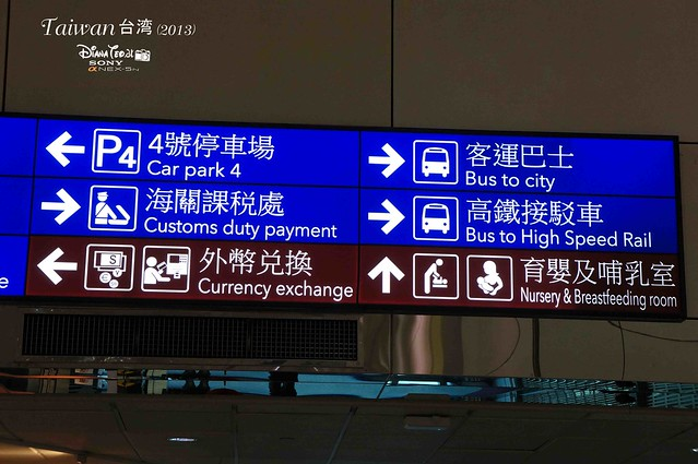 Taoyuan Airport Signs