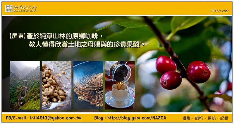 20151219-20_屏東原鄉咖啡. 拷貝