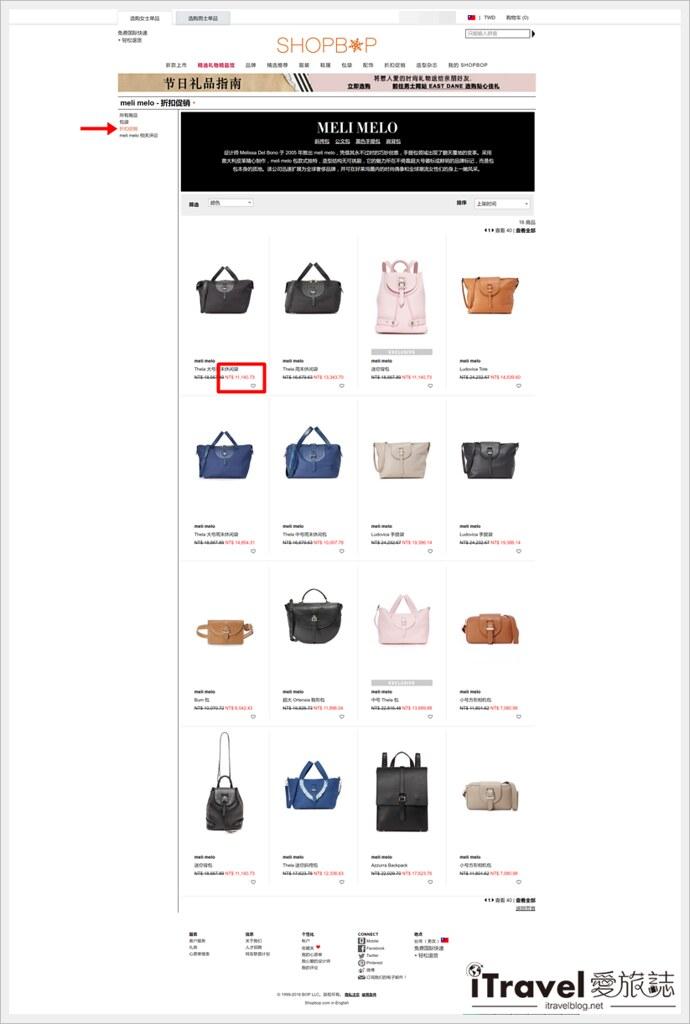 shopbop 订购教学 (9)