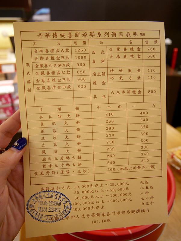 2016.11奇華喜餅