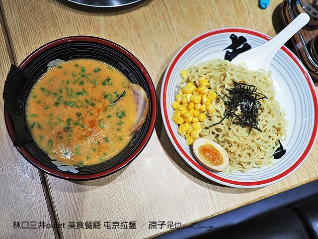 林口三井oulet 美食餐廳 屯京拉麵 16