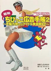 Showa Era Advertising
