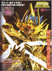 [Comentários] - Saint Cloth Myth EX - Soul of Gold Mascara da Morte  20801630992_6a6acb67b5_m