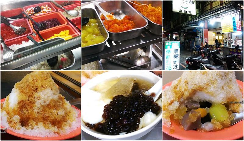 【三重甜點小吃】無名,三重仁愛街的自製手工豆花(粉圓豆花+黑糖刨冰),料多平價又好吃