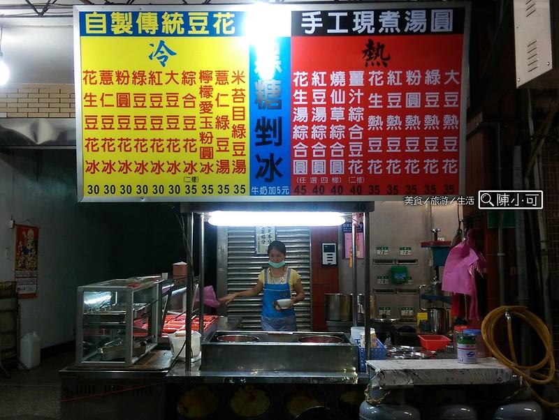 【三重冰店甜點小吃】無名,三重仁愛街的自製手工豆花(粉圓豆花+黑糖刨冰),料多平價又好吃