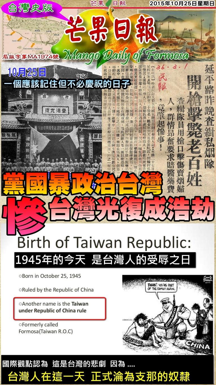 151025芒果日報--台灣史論--黨國暴政治台灣,台灣光復成浩劫