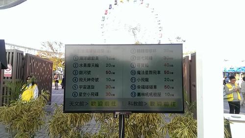 台北兒童新樂園設施好好玩!誰說遊樂園是兒童的專利呢! (27)
