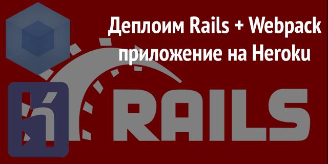 Деплоим Rails + Webpack приложение на Heroku – Diary of madman