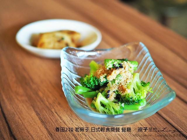 春田210 老房子 日式輕食簡餐 餐廳 22