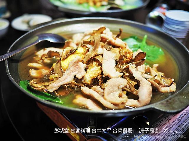 彭城堂 台客料理 台中太平 合菜餐廳 38