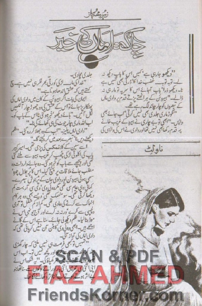 Chak e Damah Ki Khair is a very well written complex script novel by Zohra Mumtaz which depicts normal emotions and behaviour of human like love hate greed power and fear , Zohra Mumtaz is a very famous and popular specialy among female readers