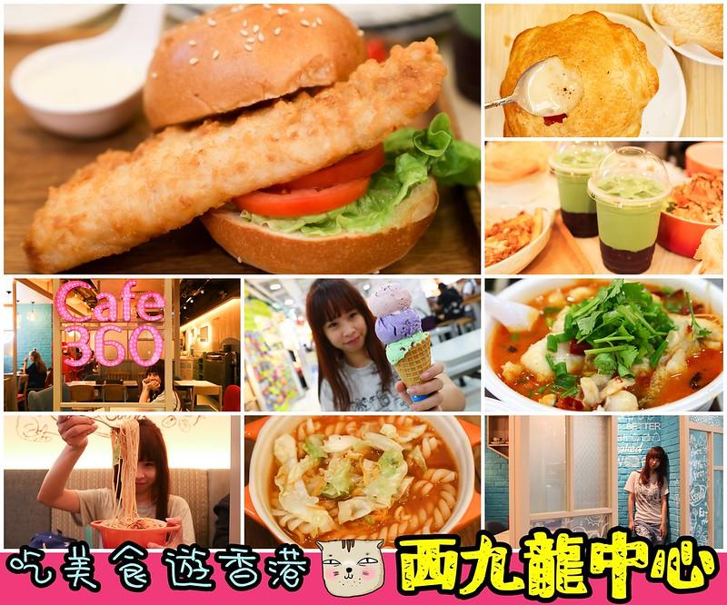 【2015香港自由行】香港深水埗西九龍中心美食吃喝。Café 360+8樓美食小吃街