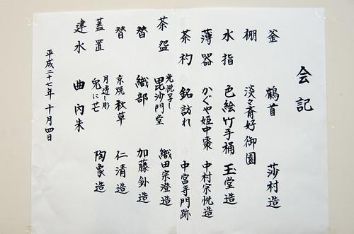 Asai's check No.1413 – この週末は、中秋茶会で日が暮れました。^^;