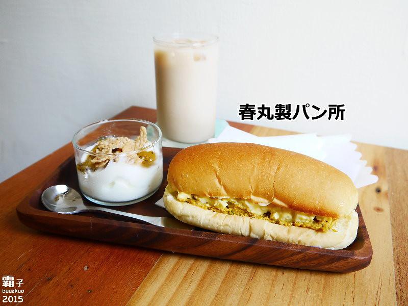 春丸餐包製作所,傳遞小麥溫度的日式餐包!田樂最新力作!
