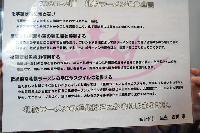 men-eiji HIRAGISHI BASE_11