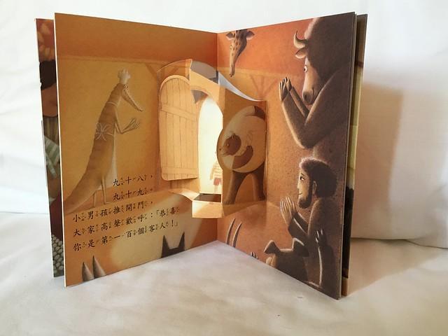 動手摺一下,輕鬆營造立體感@麥當勞X格林文化=立體迷你繪本