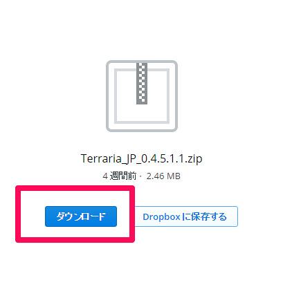 日本語化Modダウンロード4
