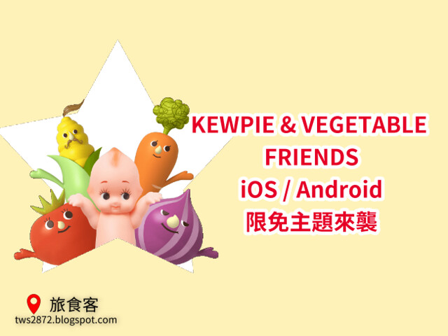 LINE 主題- KEWPIE & VEGETABLE FRIENDS