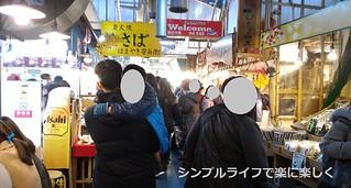 青春18敦賀、さかな街店内