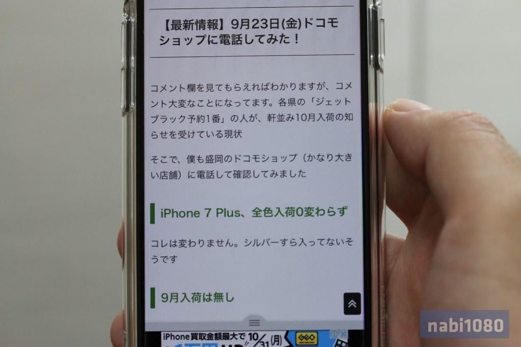 iPhone 717