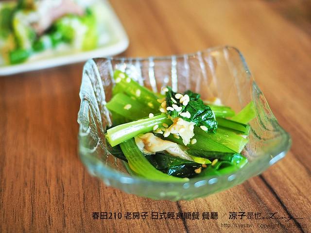 春田210 老房子 日式輕食簡餐 餐廳 21