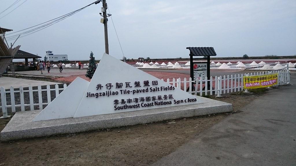 雲嘉南濱海風景區 (17)