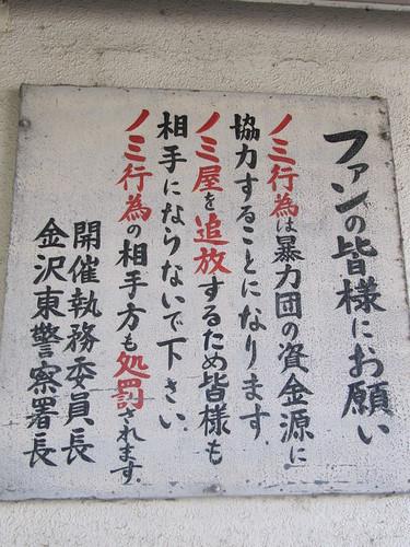 金沢競馬場のノミ屋看板