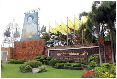 khonkaen university