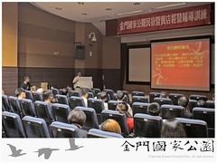 104民宿輔導課程(0916)-07