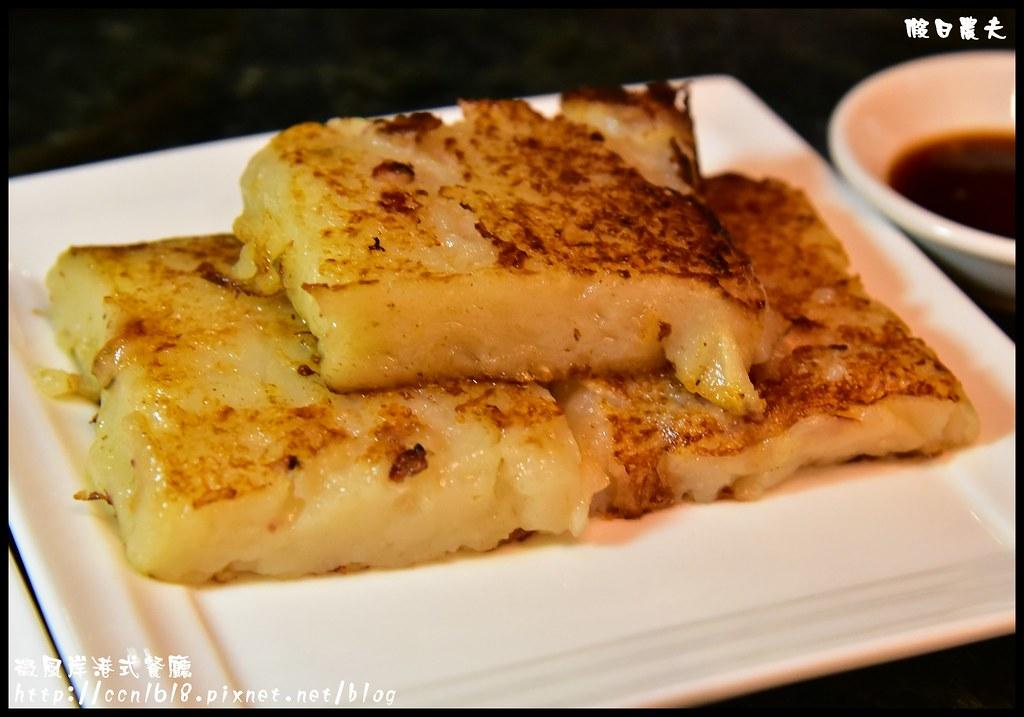 微風岸港式餐廳DSC_1386