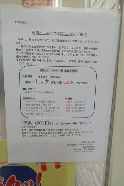 天丼 てんや 札幌アピア店 3回目_08