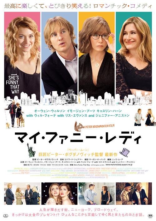 映画『マイ・ファニー・レディ』日本版ポスター