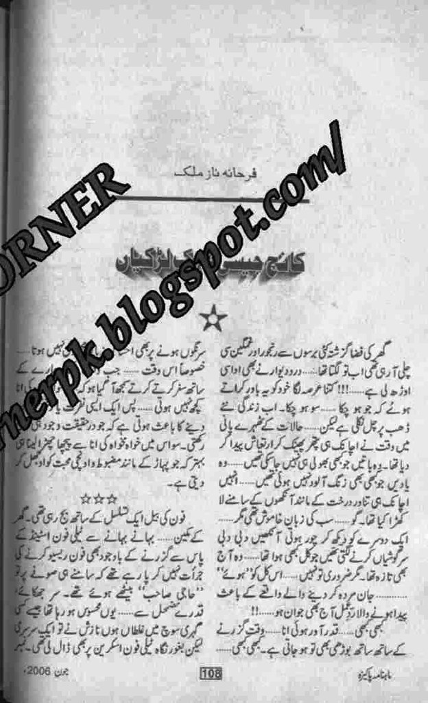 Kanch jesi nazak larkian Complete Novel By Farhana Naz Malik